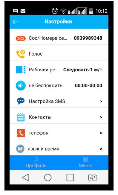 Настройка приложения часов Wonlex