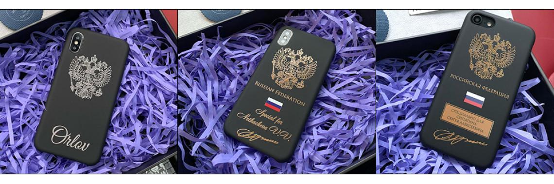 Именной чехол с гербом России на любую модель iPhone