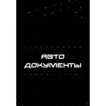 Купить обложку для автодокументов с логотипом авто