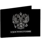 Обложки на удостоверение