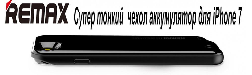 Чехол аккумулятор Remax для iPhone 7