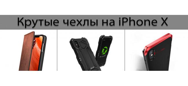 Чехол на айфон х