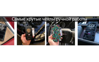 <Эксклюзивные чехлы для iPhone