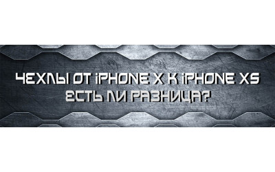 <Подходят ли чехлы от iPhone X к iPhone XS