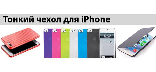 Тонкий чехол для iPhone