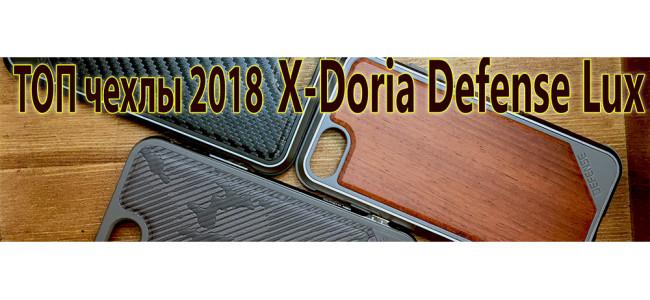 X Doria Defense