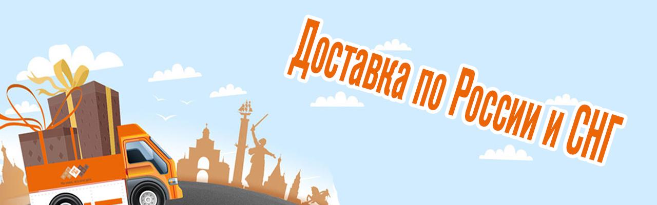 Доставка магнитных кабелей по России и СНГ