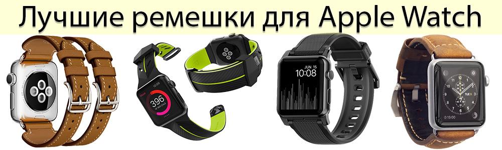 Лучшие ремешки для Apple Watch