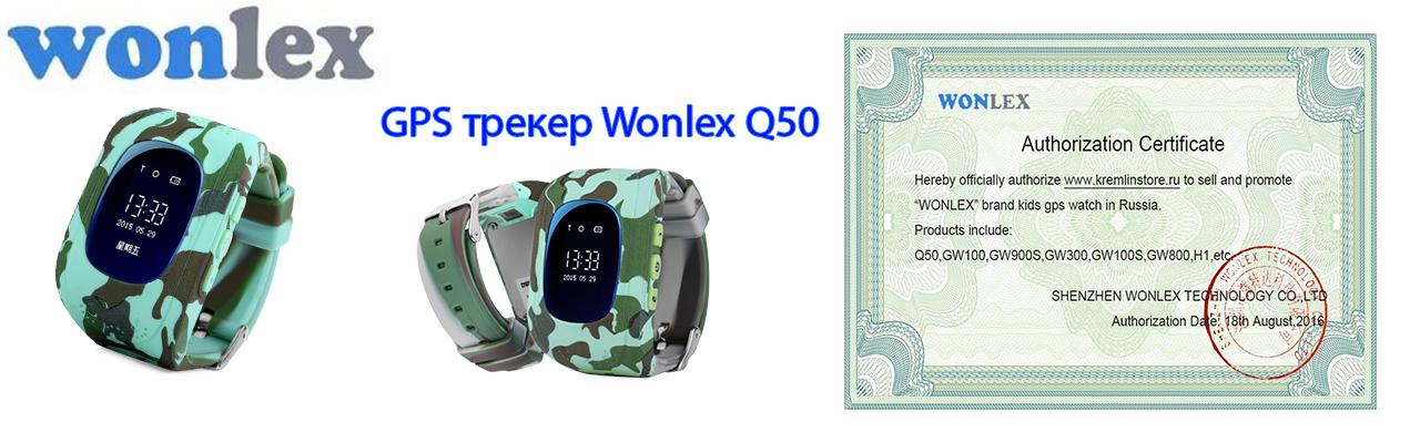 Детские часы с GPS трекер Wonlex Q50 милитари