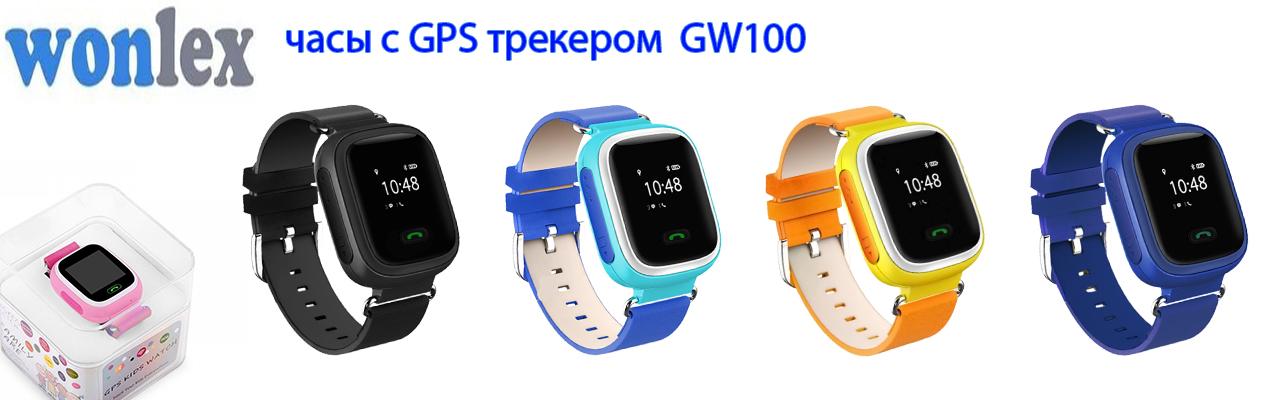 Детские часы с GPS трекером Wonlex GW100 голубые