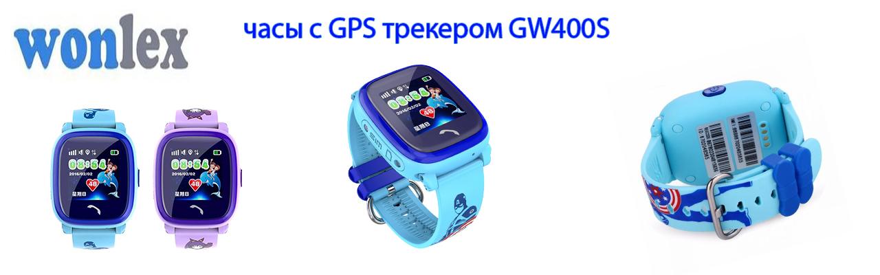 Детские GPS часы Wonlex GW400S синие