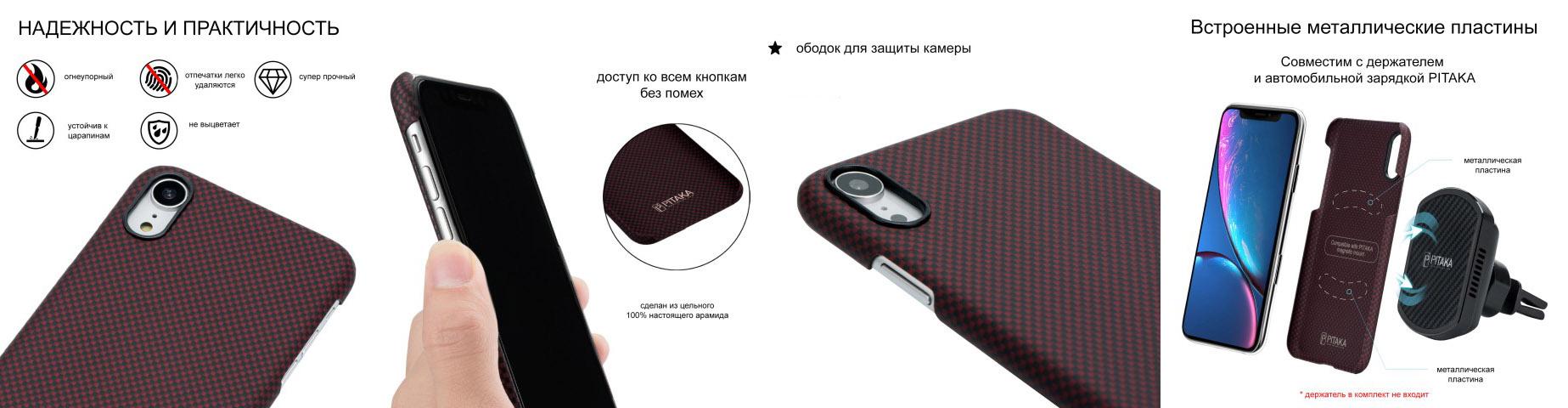 Чехол Pitaka MagCase шахматное плетение, красный, карбоновый для iPhone XR