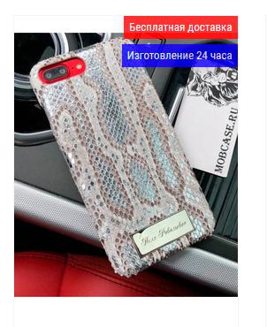 Эксклюзивный, именной чехол, Mobcase 506, для iPhone X