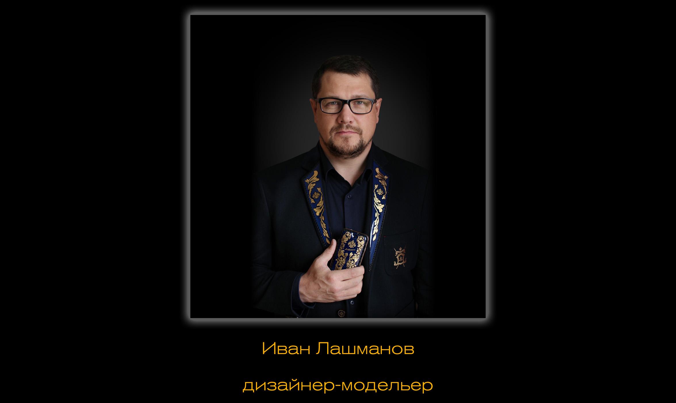 Лицо бренда Лашманов - Иван Лашманов